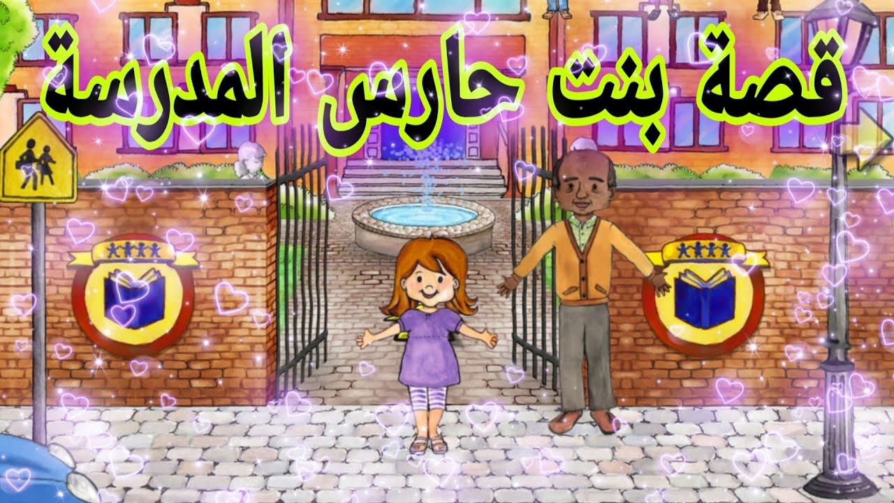 قصة بنت حارس المدرسة _ قصص ماي بلاي هوم _ my playhome