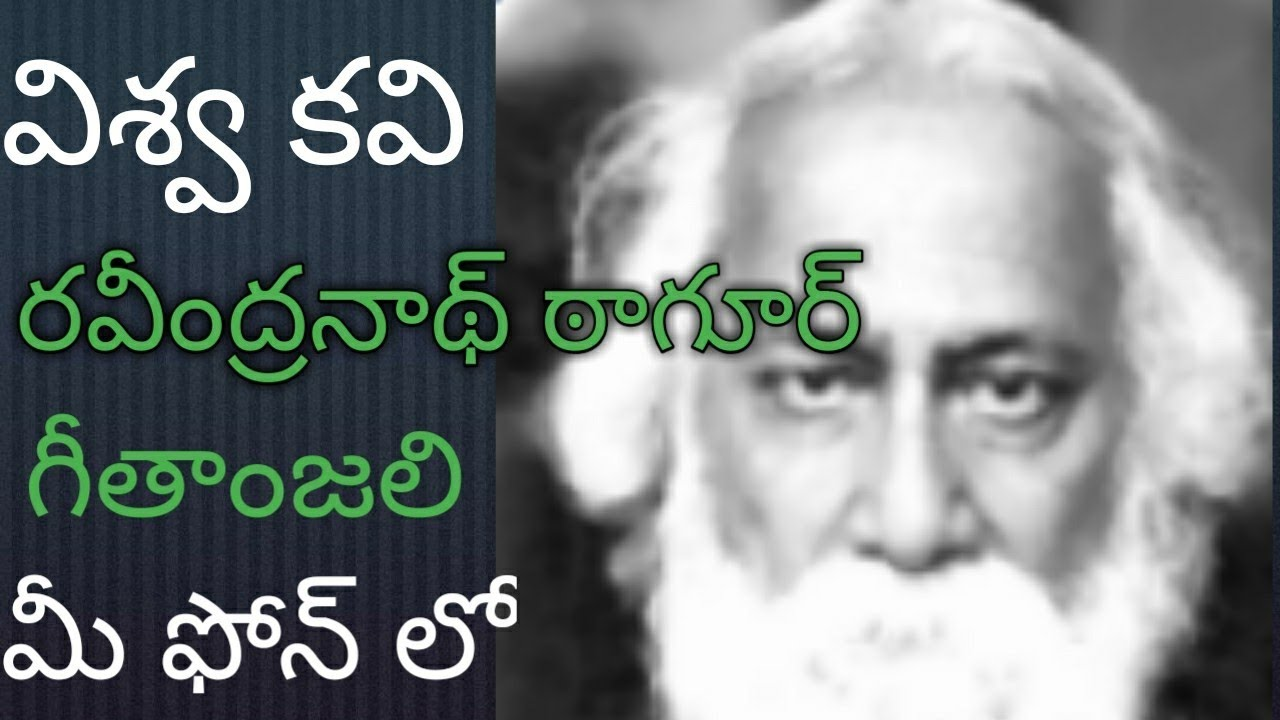 Book in pdf geetanjali telugu