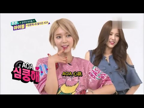 【中字】150624 Weekly Idol AOA