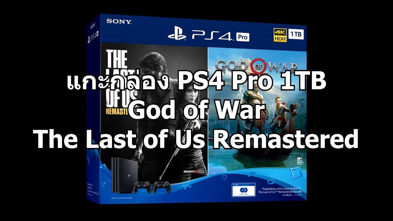 แกะกล่อง PS4 Pro God of War + The Last of Us Remastered Bundle 1TB