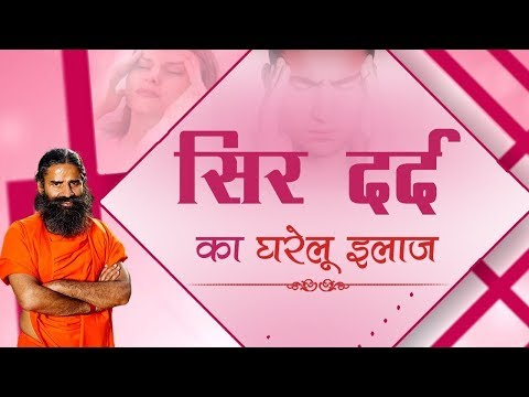 सिर-दर्द-के-लिए-घरेलू-उपचार-|-swami-ramdev