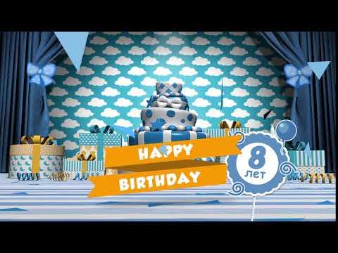 Футаж для детского Дня рождения: 8 лет мальчика