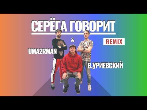 NEW - UMA2RMAN & Василий Уриевский   СЕРЁГА ГОВОРИТ - Remix - вертикальное видео