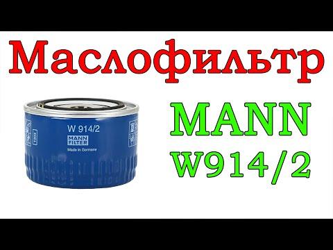 Маслофильтр MANN FILTER W914/2 (видеоотзыв)
