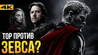 Зевс в Торе 4 и Темные Мстители - разбор анонсов Кевина Файги!