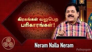 Neram Nalla Neram 29-09-2018 – Puthuyugam TV Show