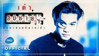 รวมเพลงอัลบั้ม สมชายจดปลายเท้า : เต๋า สมชาย เข็มกลัด | Official Music Long Play