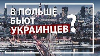 В Польше бьют Украинцев ?