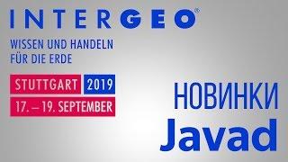Новинки Javad. Intergeo 2019