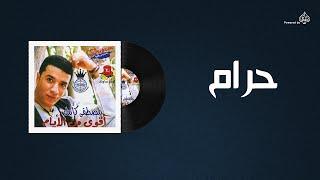 Mostafa Kamel - Haram / مصطفى كامل - حرام