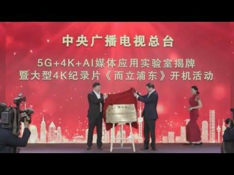 China Media Group Inaugurates 5G, 4K, AI Media Laboratory In Shanghai