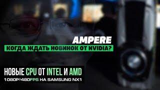 Новые CPU Intel и AMD, Nvidia Ampere и психологическая помощь для майнеров
