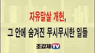 지방분권공화국개헌-무시무시한 일들이 벌어지고 있다!