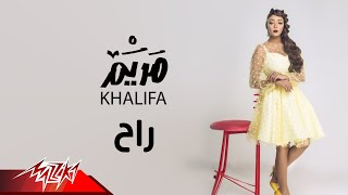 Mariam Khalifa - Rah | مريم خليفة - راح