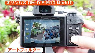 オリンパス OM-D E-M10 MarkII (カメラのキタムラ動画_OLYMPUS)