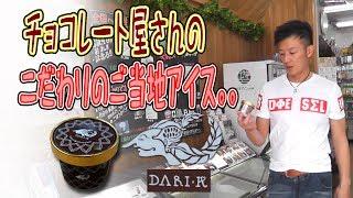 雪国アイス屋(アイスTUBER) カカオ豆をトッピングした濃厚チョコレートアイスはこれ!(ダリケー)  動画サムネイル