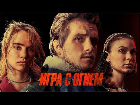 Игра с огнем (Фильм 2019) Триллер
