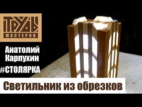 Оригинальный светильник из дерева | Труды Мастеров