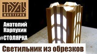 Оригинальный светильник из дерева   Труды Мастеров