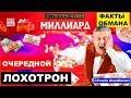 Розыгрыш миллиарда в Русское лото - лохотрон от Столото. Факты обмана | Pravda GlazaRezhet