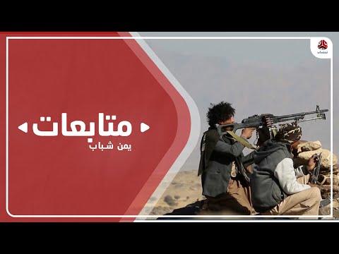 تواصل المعارك في جنوب وغرب مأرب على وقع هزائم متلاحقة ضد الحوثيين