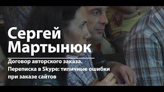 Договор авторского заказа Переписка в Skype типичные ошибки при заказе сайтов
