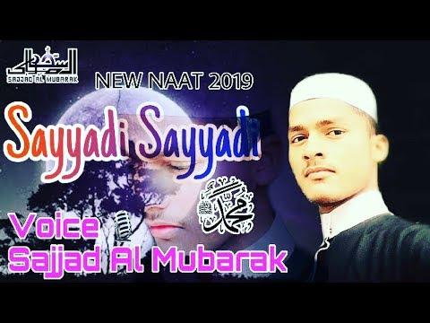 | New Naat 2019 | Kul Zamane Par Musallam || Sayyadi Sayyadi || By Sajjad Al Mubarak - New Naat Mp3