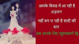 शीघ्र शादी के उपाय | विवाह जल्दी हो | shadi ke upay | shadi ke upay in hindi | shadi upay |