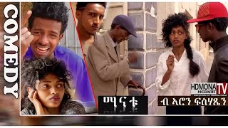 HDMONA - ማናቱ ብ ፍስሃጽዮን ነጋሲ Manatu by Fishatsion Negasi (Fish) -New Eritrean Comedy 2018