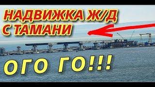 Крымский(апрель 2018)мост! Ж/Д надвижка с Тамани! Арки,опоры,пролёты! Освещение,ограждение! Обзор