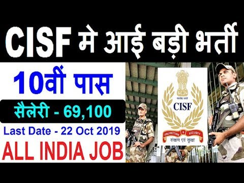 How to Apply CISF Constable Tradesmen Bharti 2019 Defence Job