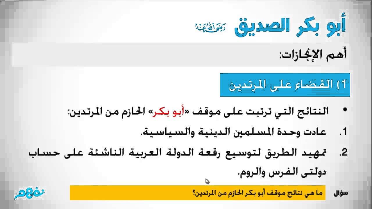 انجازات بعض الخلفاء الراشدين أبو بكر الصديق دراسات الصف الخامس الابتدائي ترم 2 منهج مصري نفهم Youtube