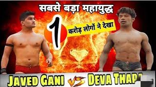 Deva_thapa_Vs_javed_gani_kusti_dangal_2021 // Latest Kusti Dangal Videos