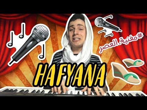 595b76873  حفيانة فيديو كليب | Hafyana official video clip - YouTube