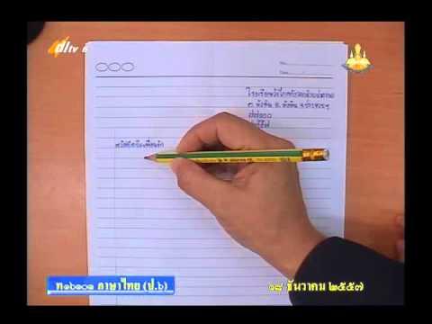 035D+6181257+ท+จดหมายส่วนตัว+thaip6+dl57t2