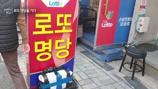 로또 902회 명당을 가다! 부산 남포동 국제시장에 있…
