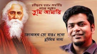 Kolahol Toh Baron Holo | Durnibar Saha | Rtv Music