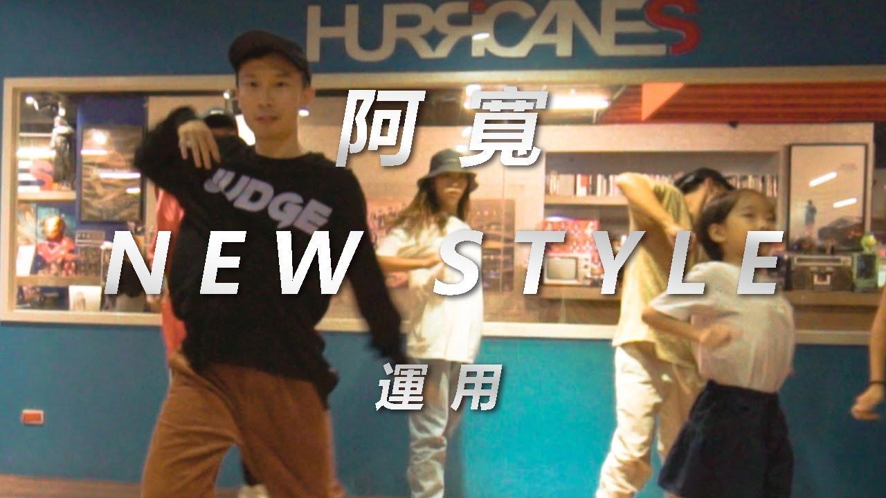 SKYXXX - FIX YA FACE / 阿寬 Choreography / New style