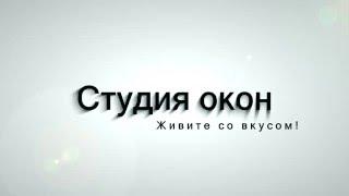 Пластиковые Окна - Видео отзыв о компании Студия окон(ул.25 Октября 9/7 Наш сайт: http://studokon.ru/ Мы Вконтакте: https://vk.com/studokon Мы в Одноклассниках: http://ok.ru/group/52888770248883 Мы..., 2016-04-13T18:27:30.000Z)