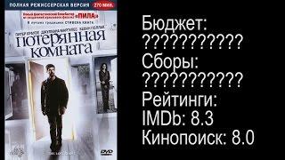 [Вечерний Кинотеатр] #20 Рекомендация фильма: Потерянная комната (The Lost Room, 2006)