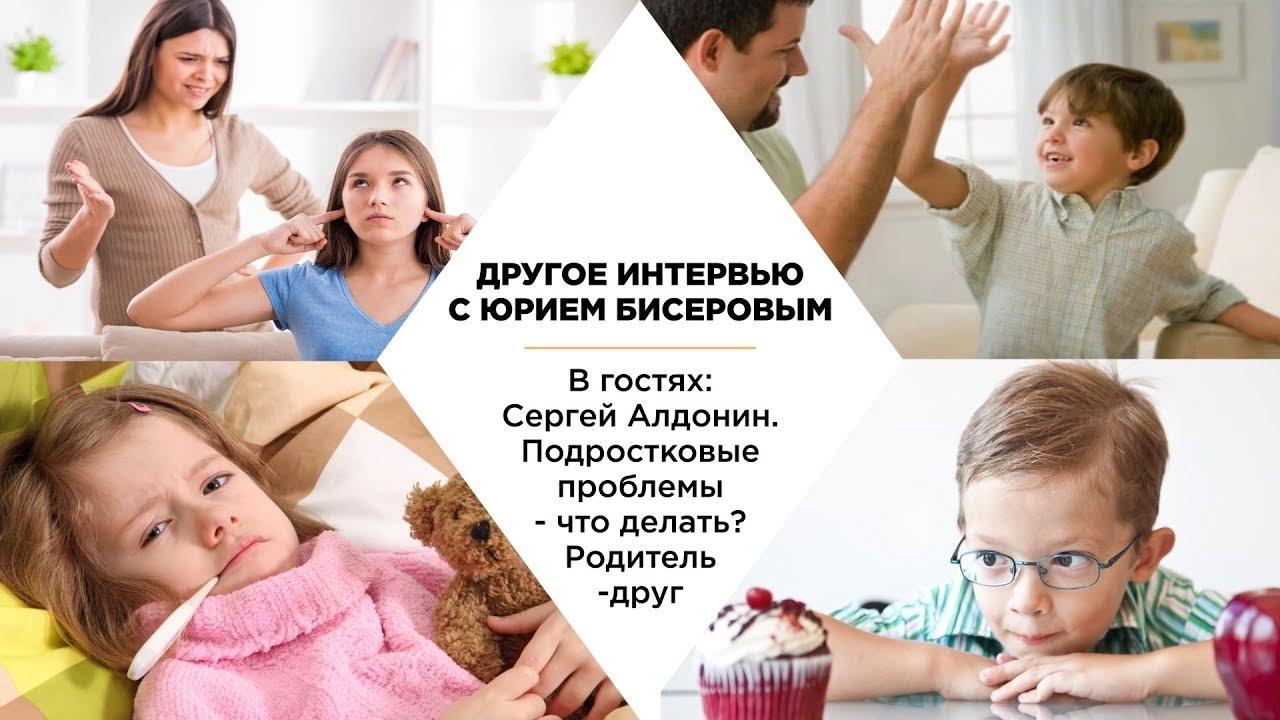 Подростковые проблемы - что делать? Родитель-друг. Особенности воспитания подростков и малышей