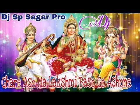 Ghare Aso Ma Lakshmi Baso Go Ashone dj mix   new sp sagar dj   top bengali song