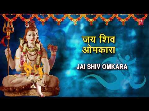 जय शिव ओमकारा आरती I Jai Shiv Omkara Aarti I ANURADHA PAUDWAL I Full Audio Song
