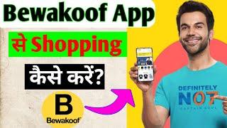 Bewakoof App se Shopping Kaise Kare || How To Shopping in Bewakoof App || Bewakoof App screenshot 5