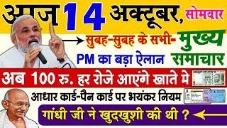 Today Breaking News ! आज 14 अक्टूबर 2019 के मुख्य समाचार, PM Modi news, GST, sbi, petrol, gas, Jio