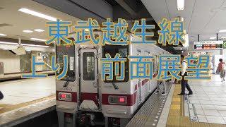 東武越生線 上り 前面展望 thumbnail