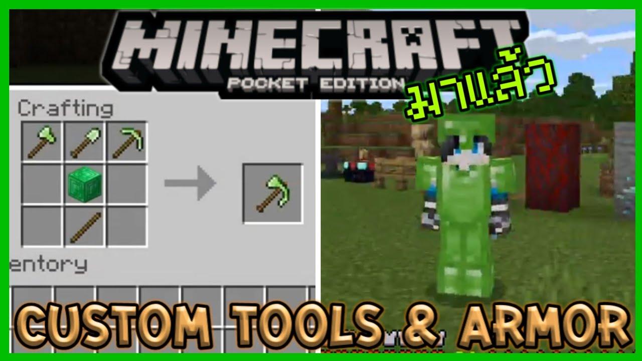 มาแล้ว!! แจก ตัวอย่าง Addon เพิ่ม Tools อุปกรณ์ และ Armor ชุดเกราะ  Minecraft PE 1.16.100.56