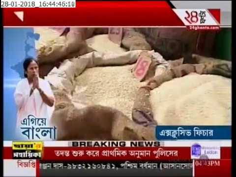 Egiye Bangla: Bengal is exporting surplus rice to other states