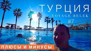 Турция Плюсы и Минусы День Рождения на Все Включено Море Аля карт отдых VOYAGE BELEK 7