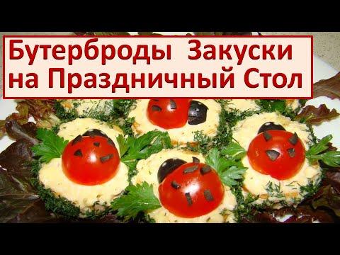 вкусные закуски на праздничный стол рецепты с фото